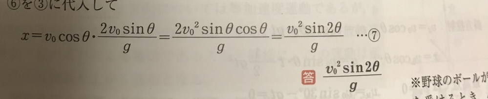 2V0²sinθcosθ/g=V0²sinθ2θ/g になぜなるのか分かりません 分かる方がおられましたら教えてほしいです