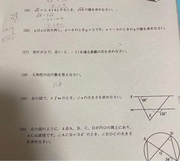 数学の問題です。 (26)~(30)が分かりません。(28除く) 教えてください!