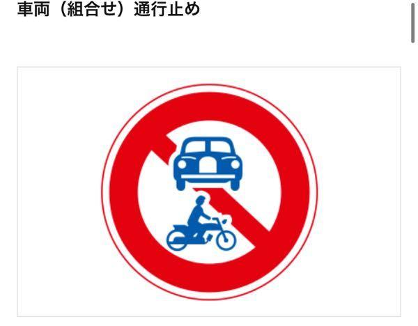 本免試験の問題についてです。 この標識(下の写真)ある場所を自転車(普通自転車)で通行した。 という問題は◯でしょうか。×でしょうか? 調べたところ◯の場合と×の場合がありました。