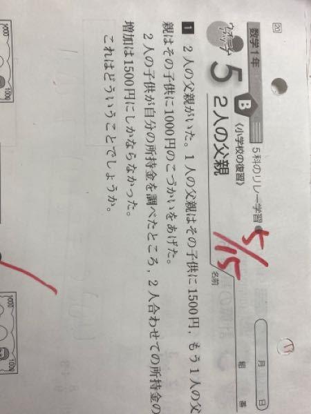 数学1年の問題なのですが、誰か教えてください。