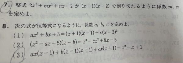 7番の問題と8番の(3)の問題がわかりません。解説をよろしくお願いします。