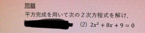 この問題の答えを教えてください。 私が解いてみたところ±√-1/2となり解なしとなりました 合ってますか?
