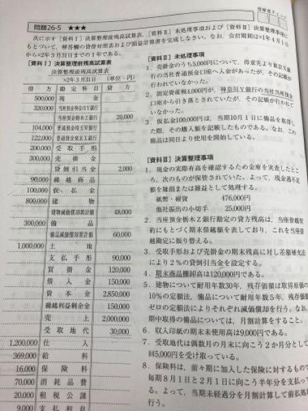 簿記3級の勉強をしています。 ここの資料3の問5が分かりません。わかる人お願いします。