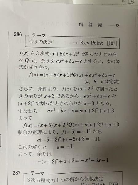 回答の ax²+bx+c=a(x+2)²+x+3 という式の右辺の「a」が理解できません どなたか教えてください