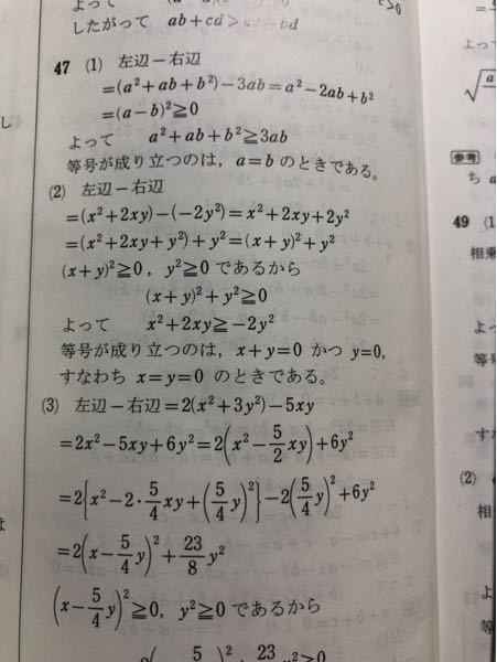 (2)の最後なんですが、これってx=-2,y=2とかでも成り立つはずなのに、なぜx=y=0の時だけだと断定できるのですか?