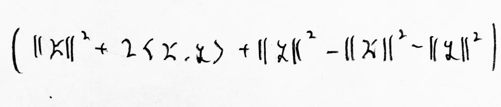 線形数学の基本事項について質問です。 任意の x, y∈ Cn に対して, ( ∥x+y∥²- ∥x∥²- ∥y∥² ) という式は写真の式とイコールですか? (ノルムの||が斜めっていますが、実際は垂直です)