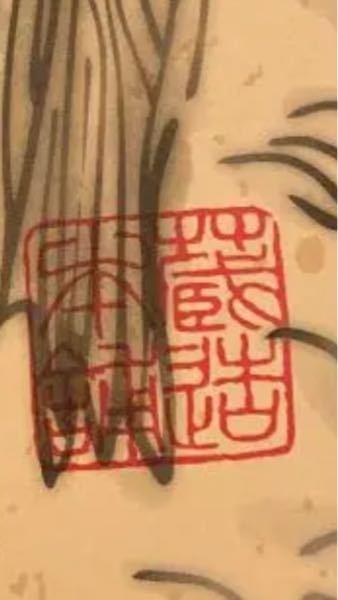 この篆刻?何と書いてありますか?読める方教えてください。 蔵○本舗の○の文字が読めません。 宜しくお願いします。
