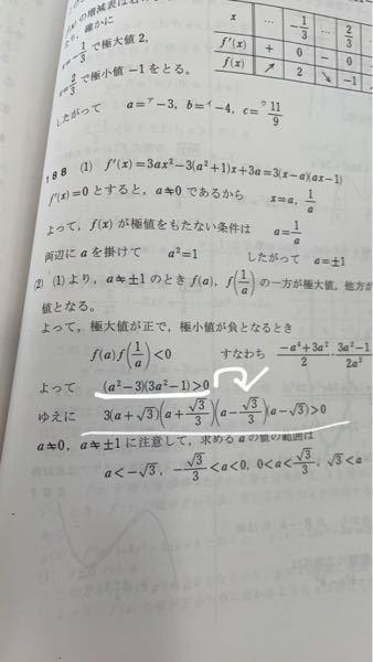 ここの計算方法を知りたいです。