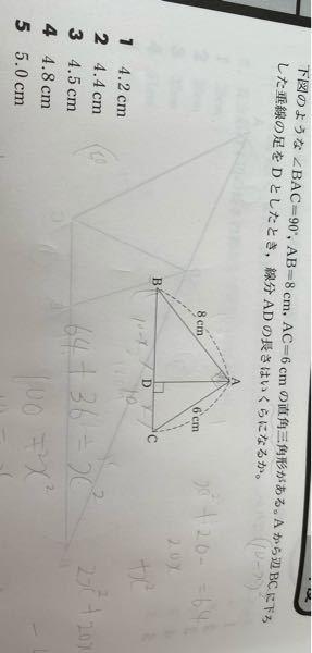 この問題三平方の定理でbcが10cmとわかって ABCの面積も8×6÷2=24cm²までわかったらどうすればいいですか?