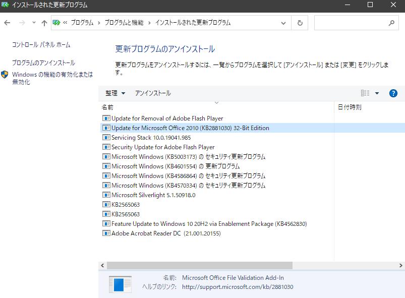 先日Win10_1909がサポート終了ということで20H2に更新しました。 現状 Win10(20H2)64bitです 以前、同PCでoffice2010を使用しておりましたが、今はoffice2016です。 更新の際のインストールされた更新プログラムの中にUpdate For Microsoft Office2010(KB2881030)32-Bit Editionがありますが、これは今はOffice2016だし、32bitでなく64bitなので削除してもいいのでしょうか? よろしくお願いします。