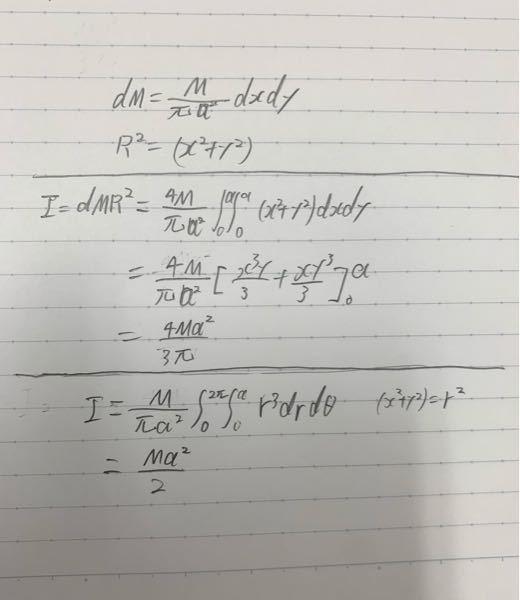 円の垂直軸の慣性モーメントを求める時、 途中まで一緒で、xとyをrに変換すると答えが変わるのですが何故でしょうか? r変換の答えが合っているのでxy側は積分範囲などが間違っているのでしょうか?