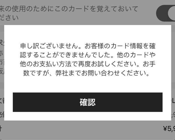 kyashというアプリでSHEINの支払いをしようとしたのですが入金してるにも関わらず画像のような表示が出てきてできません( т_т )前までできていたのにできなくなったのでしょうか??