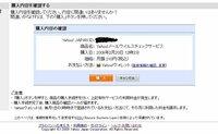 Yahoo!メールウイルスチェックサービス解約の方法 Yahoo! BB/BBフォン解約するのでYahoo!メールウイルスチェックサービス解約したいのですが、解約手続きの仕方が分かりません。出来れば解約する為の方法具体的に教えて下さい、パソコンの知識ないです。一応↓は試みましたが駄目でした。   1 Yahoo! BB/BBフォン解約の電話した際、Yahoo!メールウイルスチェックサー...
