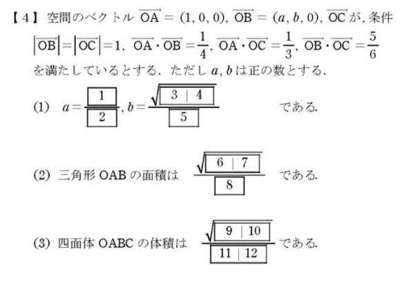これの3問目求め方わかる人教えてくれませんか。 (ちなみに1問目はa =1/2、b =√15/4、 2問目は√15/8だと思うのですが、、)