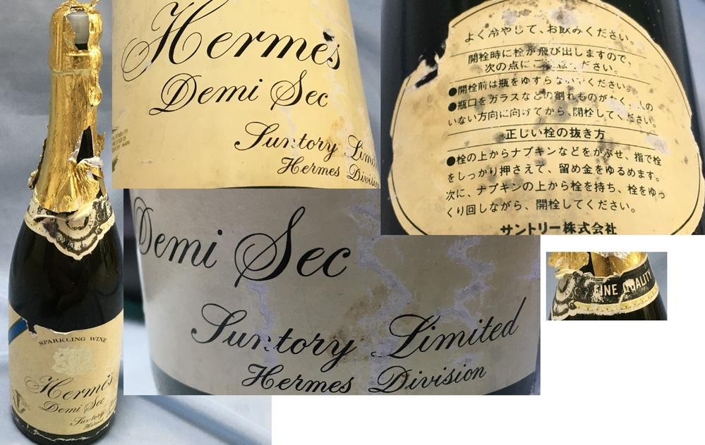写真のスパークリングワイン についてご存知の方教えてください。 ・製品名は何でしょうか? ・説明しているWEBサイトありますか? ・価格は如何ほどでしょうか?