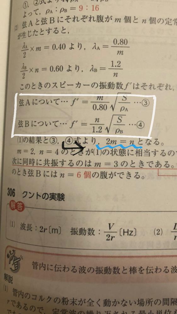 【至急】ここの式変形の仕方を教えて欲しいです。明日テストでかなり困っているのでお願いします