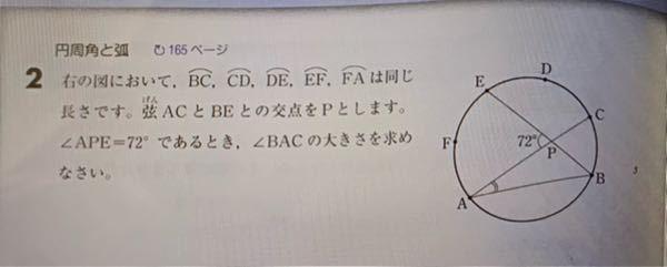 至急!! 中学3年の数学「円」の問題です。 答えに解説がなく、困ってます。。 ちなみに答えは24度です。
