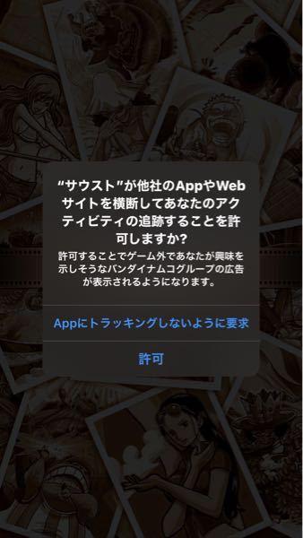 最近時々アプリを開いた時にこれが出るんですが何なのでしょうか?