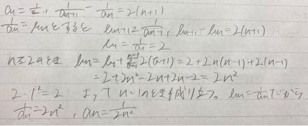数学が得意な方に質問です この問題のどこが違いますか? 答えはan=1/n(n +1)です