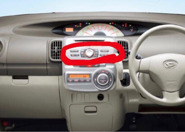 画像の車に乗っているんですが、スマホからBluetoothに繋げて音楽を聴きたいので、FMトランスミッターを買うことにしました。FMトランスミッターで音楽を次の曲にしたり音量をあげたりできるみたいなんですが、この 車に付けたらFMトランスミッター本体ではなく、丸で囲んである所のボタンで次の曲にしたりすることは可能ですか?