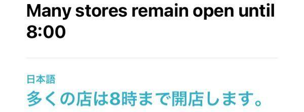 高校1年 英語 文の種類、五文型 これがなぜ第二文型になるのか教えてください! remainは動詞ですか?openも動詞ですよね? 動詞は2つ入れられないと思うのですがなぜでしょうか? 私が考えたのは、Many storesがS、remainがM、openがV、until 8:00がMで、第一文型かなと思いました。