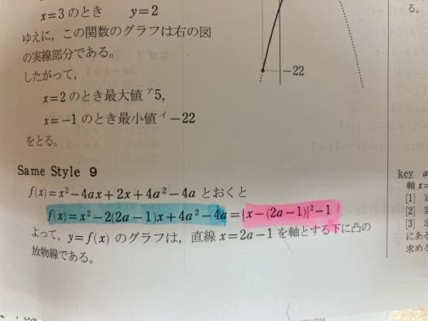 数1について質問です。 青の式が赤の式になる理由を教えてください。