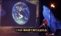 地球が丸いかどうかなんか確認もされてないのに、教科書で地球が丸いと押し付けるあたり、地球は丸くないてことの証ですよね?