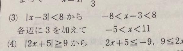 絶対値を含む方程式・不等式 なぜ各辺に3を加えるのでしょうか? −3ならまだわかるんですが 数I 数学 高校数学 数学α