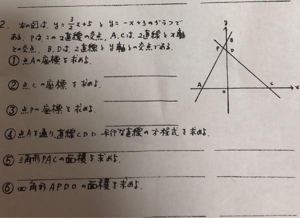 数学が得意で親切な方!!これの答えとやり方を教えてくれませんか?コロナにかかり勉強が追いつけてなくて答えも配られてないので解こうにも解けません……お願いします(泣)