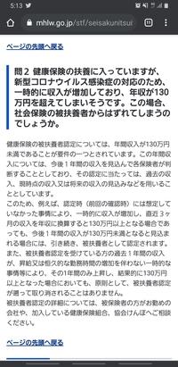 【扶養・コロナ一時金についてです。】   103万円の扶養で働いています。 今度、会社から 「褒賞およびコロナ一時金」を頂けるみたいなのですが、これは「所得税に入るので年間の収入に入ります。」と言われました。   厚生労働省のコロナQ&A 6-2番 ↓ https://www.mhlw.go.jp/stf/seisakunitsuite/bunya/kenkou_iryou/dengue_f...