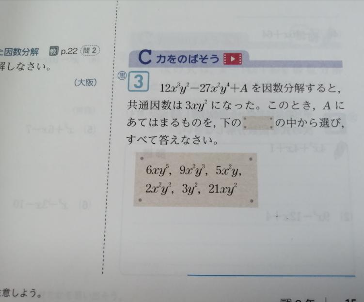 この問題の回答は 6xy⁵ と 21xy² でした。 どうして9x²y³は入らないのですか?