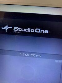 studio one 元からstudio one primeがPCに入ってる状態でartistが付属のAudioBox iOneというオーディオインターフェースを購入しartistもインストールしたのですがstudio oneがprimeのままでartistに変わっていません。 何故ですか?対処法を教えてください