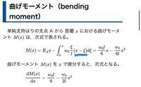 三角分布の曲げモーメントの問題で、 青線の部分にする理由ってありますか? 青線部分がζ(って記号なのかな?)だけではダメなのですか?