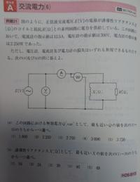 電験三種 理論 RX/R+X = 合成インピーダンス にならない理由を教えてください  この回路ですが問題文より電圧300V、電流12.5A、有効電力2250W  となってます。  つまりインピーダンスZの大きさは24Ω  有効電力から計算していくと 無効電力3000、 皮相電力3750 がわかり、  Rに流れる電流7.5A Xに流れる電流10A  R=40 X=30 となります  しかしこ...