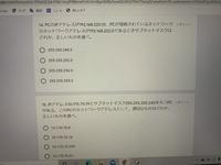 IPアドレスの問題です 答えはなんですか?