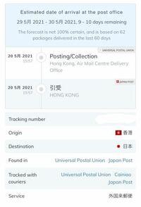 Sheinで荷物を頼んだのですが、追跡したところこのようにでました。 これは、もうすでに日本の郵便局に届いているということなのでしょうか?? ここからどのくらいかかるか分かる方いたら教えていただきたいです!!