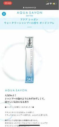 アクアシャボンの香水のウォータリーシャンプーの香りは柔軟剤などのような優しいです香りですか?それとも人工的な香りですか?