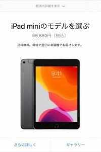 iPadminiを購入しようと考えています。そこで教えて頂きたいことが3つあります。Apple Storeにて購入を考えているのですがApple StoreでiPadminiと調べるとこの型が出てきます。おそらく最新だとは思うのですが①第何 世代?ですか? ②今iPad Airを所持していまして,それは携帯を新型に変える際に一緒に購入しました。それはWi-Fiがなくても使えて,Cellula...
