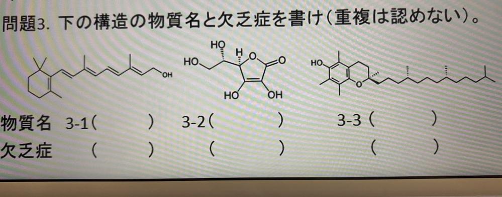 この構造の物質名と欠乏症を教えてください!