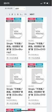6/23から発売の星野源さんの「不思議/創造」のCDを買おうと思っているのですが、この4つの違いが分かりません。まだファンになったばかりで、CDを買うのも初めてなので…教えてくださると助かります(m*_ _)m
