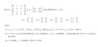 線形代数学の問題です。分からないので教えていただきたいです。お願いします!
