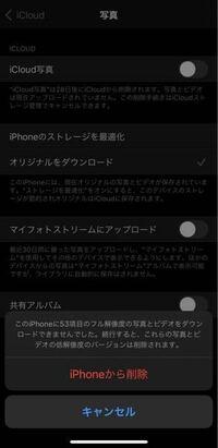 iPhoneのストレージを最適化からオリジナルをダウンロードに変えiCloud写真の所をオフにしようとしたのですが、53項目のフル解像度の写真とビデオをダウンロードできませんでした。とでましたどうすればいいのか教え て欲しいです。(兄にアドバスされiCloud上に写真を入れない方がいいよと教えてもらいました)あっていなかったら教えて欲しいです。