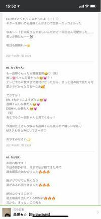 DISH//の矢部昌暉ファンなのですが、このコメに書いてある日向坂メンバーに がつくメンバーっていますか?