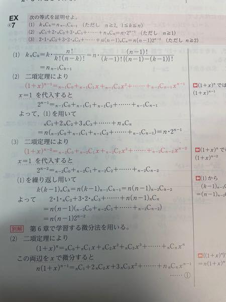 (3)のよってから以下の式がどう導かれたらのか 説明が欲しいです。 お願いします!