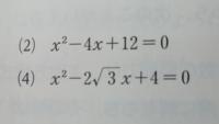 2次方程式を解けという問題です。虚数単位が出てきます。