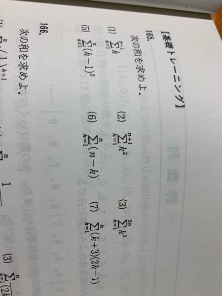 数学についてです。 6番はどうやって解くのでしょう。