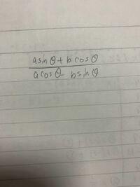 数学 三角関数の微分について。 これを微分して三角関数を消した形にしたいのですがやり方がわかりません。教えてください