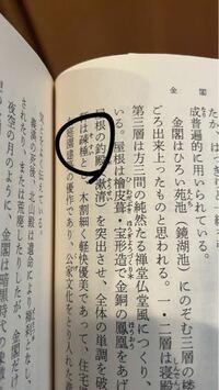 三島由紀夫の「金閣寺」について。 画像にある「そすい」の意味を教えて頂きたいです。 (こちらは本編中の金閣寺の建築様式についての記述でしたので、そういった専門用語かと思われるのですが、広辞苑にも記載がありませんでした。)