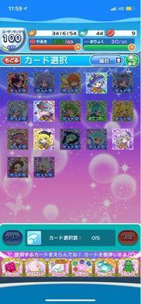 ぷよクエ初心者です この写真の中からまぜまぜ召喚に使っていいカードはありますか? よろしければ教えてくれると嬉しいです