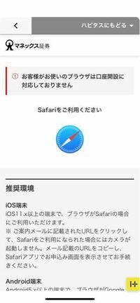iPhoneのブラウザはなにもいじくらなければSafariですか? デフォルトのブラウザはどうやったら確認できますか? ポイントサイトから証券口座開設しようとしたら、Safariからじゃないとページが開けないようです。(≧∇≦) これは私のデフォルトのブラウザがSafari以外の物に設定されている?ということですか?